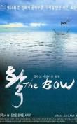 """""""THE BOW"""" PROGRAMA DE FORMACIÓN HUMANÍSTICA CÁTEDRA: CINE Y MÚSICA Por: Daniel Felipe Cortés Bolaños UNIVERSIDAD DE NARIÑO SAN JUAN DE PASTO PSICOLOGÍA 2018  THE BOW (Kim Ki-duk) Para hablar de la película """"The bow"""" de Kim Ki-duk, es fundamental fijarse en cada objeto expuesto ante la cámara como una metáfora que da forma a la historia que se […]"""